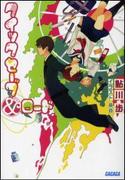 【全1-3セット】【シリーズ】クイックセーブ&ロード(イラスト簡略版)(ガガガ文庫)