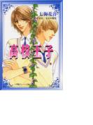 【1-5セット】【シリーズ】高校王子(パレット文庫)