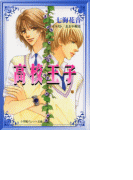 【全1-7セット】【シリーズ】高校王子(パレット文庫)