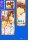 【1-5セット】【シリーズ】少年☆王子(パレット文庫)