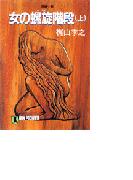 【全1-2セット】女の螺旋階段(祥伝社文庫)