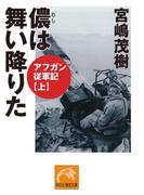 【全1-2セット】アフガン従軍記(祥伝社黄金文庫)