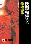 【全1-2セット】妖殺鬼行(祥伝社文庫)
