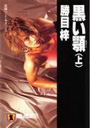 【全1-2セット】黒い顎(祥伝社文庫)