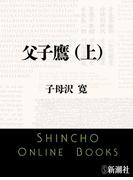 【全1-2セット】父子鷹(新潮文庫)