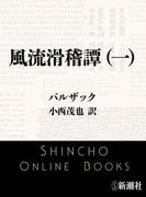 【全1-3セット】風流滑稽譚(新潮文庫)