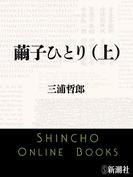 【全1-2セット】繭子ひとり(新潮文庫)