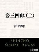 【全1-3セット】姿三四郎(新潮文庫)