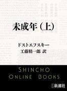 【全1-2セット】未成年(新潮文庫)