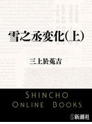 【全1-2セット】雪之丞変化(新潮文庫)