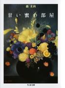 【全1-2セット】甘い蜜の部屋(ちくま文庫)