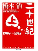 【全1-2セット】二十世紀(ちくま文庫)