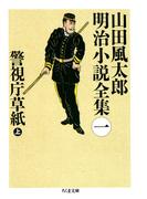 【全1-14セット】山田風太郎明治小説全集(ちくま文庫)