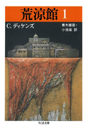【全1-4セット】荒涼館(ちくま文庫)