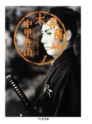 【1-5セット】大菩薩峠(ちくま文庫)
