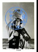【16-20セット】大菩薩峠(ちくま文庫)