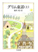 【全1-2セット】グリム童話(ちくま文庫)