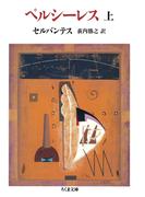 【全1-2セット】ペルシーレス(ちくま文庫)