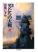 【全1-2セット】完本 男たちの大和(ちくま文庫)