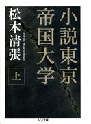 【全1-2セット】小説東京帝国大学(ちくま文庫)