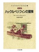 【全1-2セット】完訳 ハックルベリ・フィンの冒険(ちくま文庫)