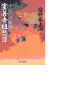 【全1-3セット】すみだ川物語