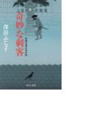 【全1-5セット】祇園社神灯事件簿