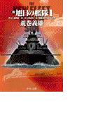 【1-5セット】新旭日の艦隊(中公文庫)
