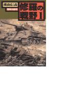 【全1-4セット】修羅の戦野