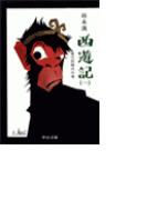 【全1-8セット】西遊記