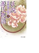 【全1-3セット】妖説 源氏物語