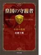 【全1-9セット】皇国の守護者