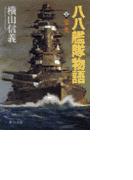 【全1-5セット】八八艦隊物語