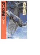 【6-10セット】旭日の艦隊