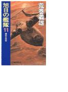 【11-15セット】旭日の艦隊