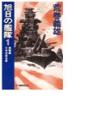 【全1-16セット】旭日の艦隊