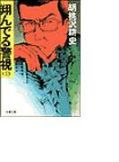 【全1-3セット】翔んでる警視(双葉文庫)