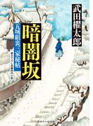 【全1-3セット】五城組裏三家秘帖(二見時代小説文庫)