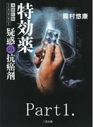 【全1-3セット】特効薬(分冊版)(二見文庫)