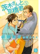 【全1-2セット】茨木さんと京橋君(シャレード文庫)