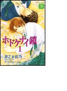 【全1-4セット】ホドケナイ鎖(シャレード文庫)