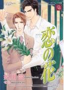【全1-2セット】恋の花(シャレード文庫)