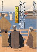 【全1-7セット】大江戸定年組(二見時代小説文庫)