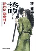 【全1-4セット】毘沙侍 降魔剣(二見時代小説文庫)
