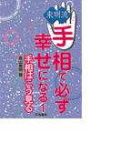 【全1-7セット】東明流 手相で必ず幸せになる(扶桑社BOOKS)