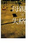 【全1-3セット】母親失格(東海テレビBOOKS)