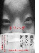 【全1-2セット】トリハダ(フジテレビBOOKS)