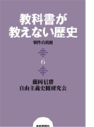 【6-10セット】教科書が教えない歴史(扶桑社BOOKS)