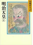 【全1-6セット】明治天皇(山岡荘八歴史文庫)
