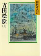 【全1-2セット】吉田松陰(山岡荘八歴史文庫)